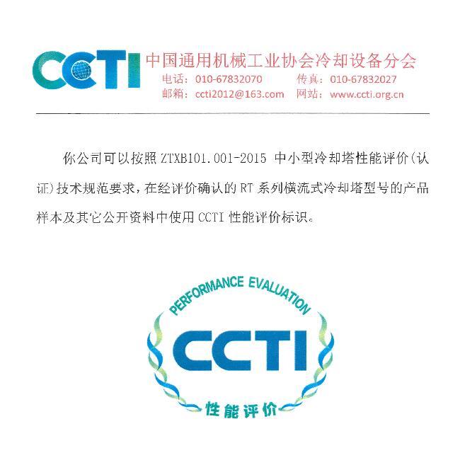 菱电CCTI性能评价证书