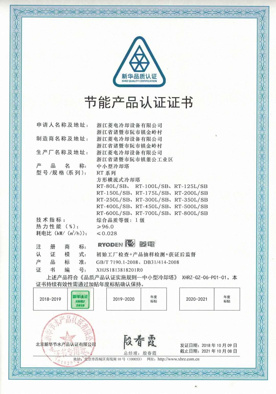 节能产品认证证书