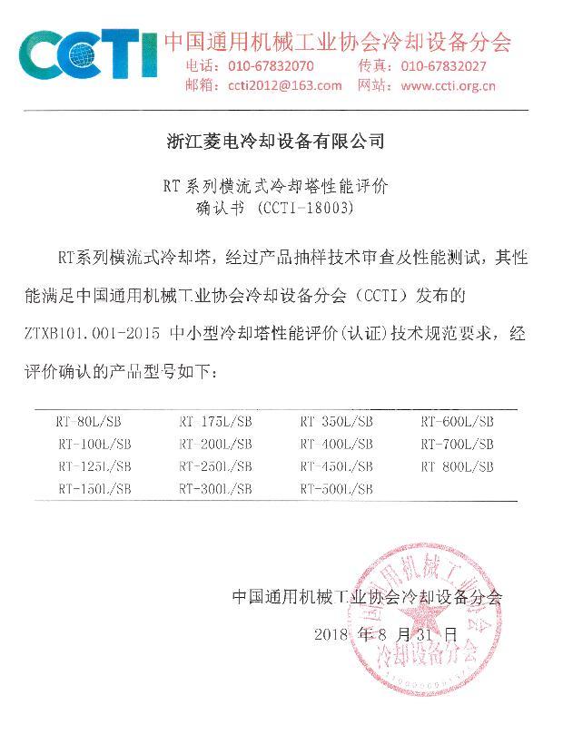 菱電CCTI性能评价证书