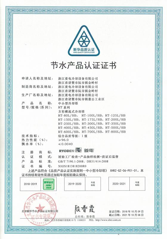 节水产品认证证书