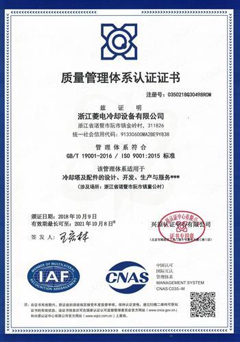 �|量管理�w系�J�C�C��(中文)